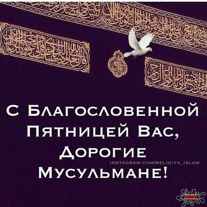 Фетва в отношении поздравления по пятницам - Fatwa Online 11